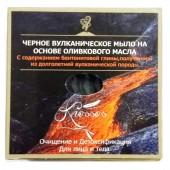 Knossos черное вулканическое оливковое мыло 100г