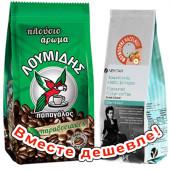 """НАБОР Loumidis """"Papagalos"""" кофе греческий традици. молотый 490г фольга + Nektar фильтр-кофе греческий молотый с ароматом лесного ореха 250г фольга"""