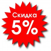 Скидка 5% (при покупке на сумму от 7000 рублей)