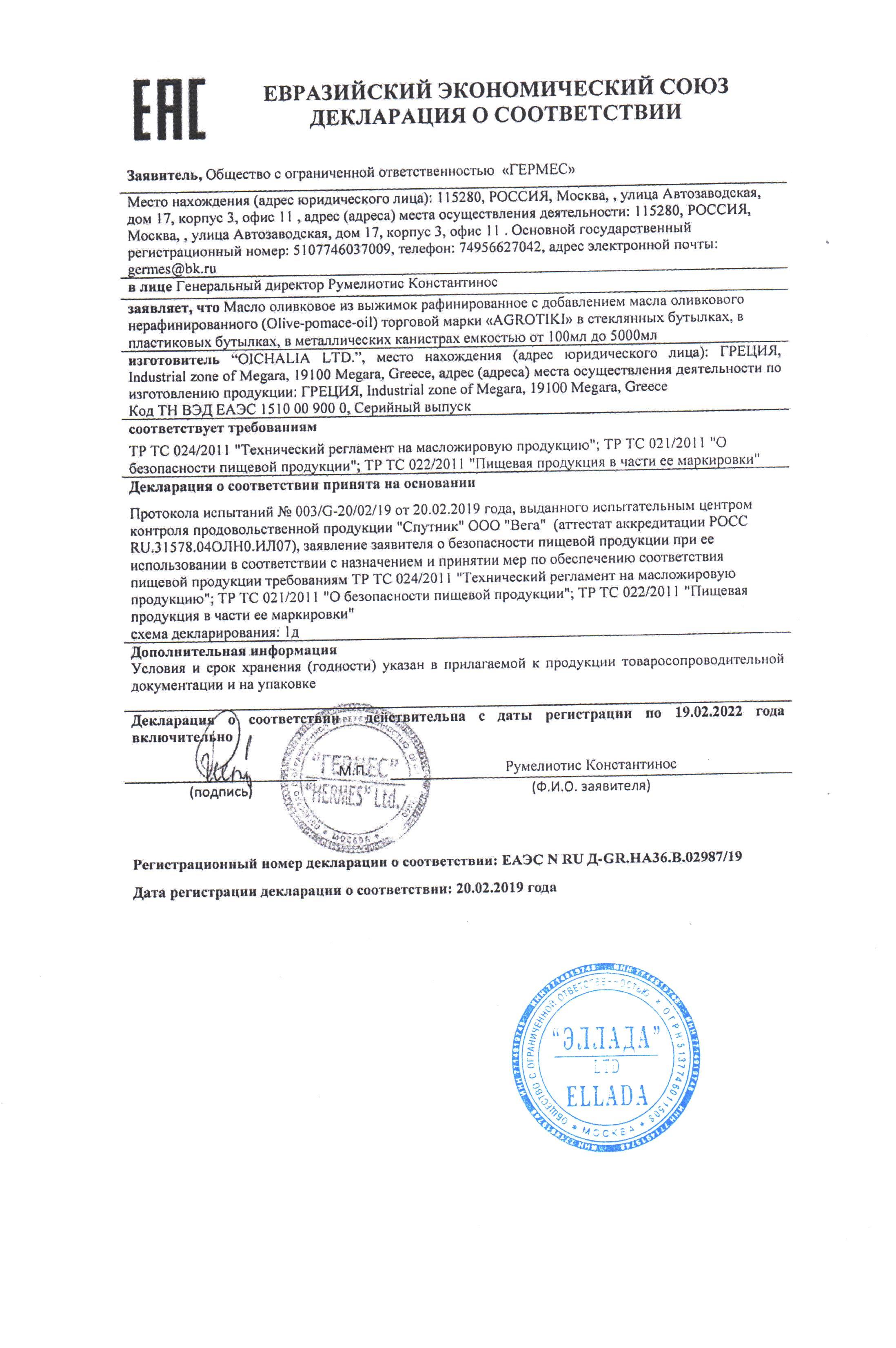 Декларация соотвествия Agrotiki оливковое масло pomace